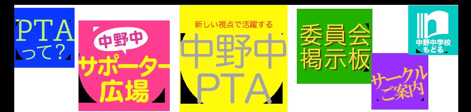 中野中学校PTA